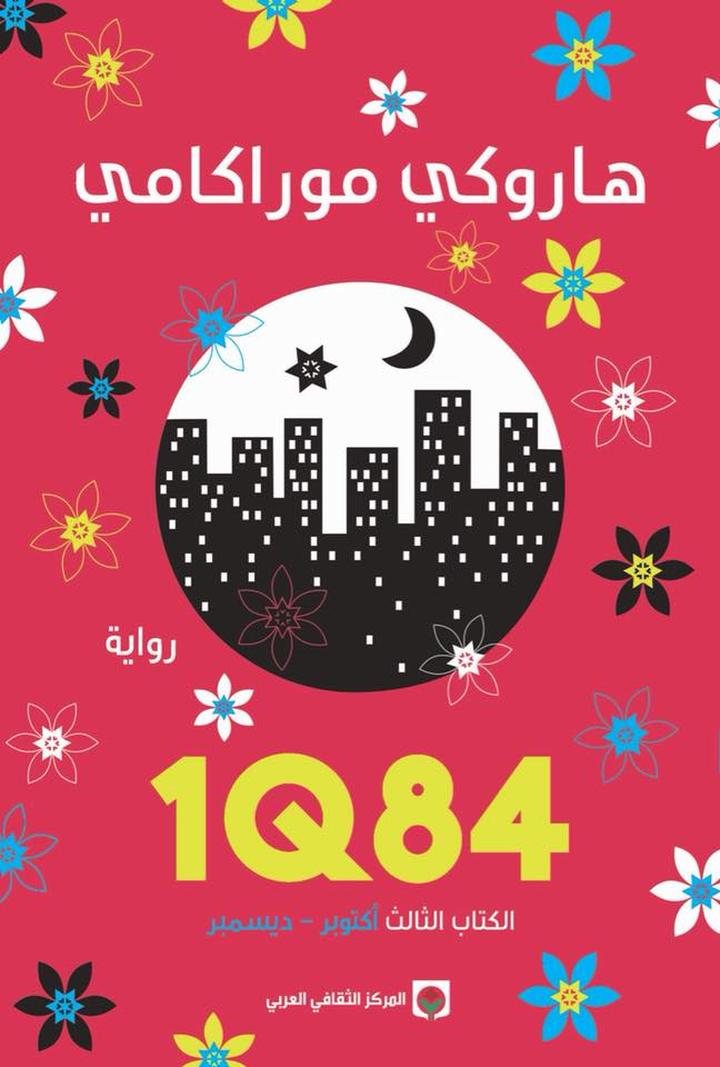 صورة رواية 1Q84 الكتاب الثالث (أكتوبر – ديسمبر) – هاروكي موراكامي
