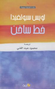 تحميل كتاب رواية خط ساخن - لويس سبولفيدا لـِ: لويس سبولفيدا