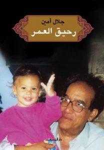 تحميل كتاب كتاب رحيق العمر (سيرة ذاتية) - جلال أمين لـِ: جلال أمين