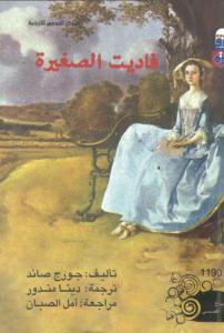 تحميل كتاب رواية فاديت الصغيرة - جورج صاند لـِ: جورج صاند