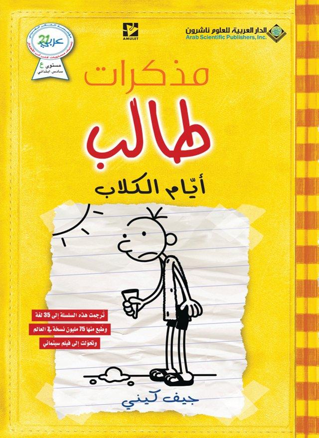 تحميل كتاب مذكرات طالب ايام الكلاب pdf