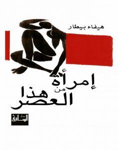 تحميل كتاب رواية امرأة من هذا العصر - هيفاء بيطار للمؤلف: هيفاء بيطار