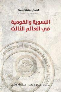 تحميل كتاب كتاب النسوية والقومية في العالم الثالث - كوماري جاياواردينا لـِ: كوماري جاياواردينا