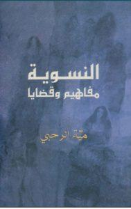 تحميل كتاب كتاب النسوية (مفاهيم وقضايا) - مية الرحبي لـِ: مية الرحبي