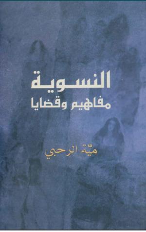 صورة كتاب النسوية (مفاهيم وقضايا) – مية الرحبي