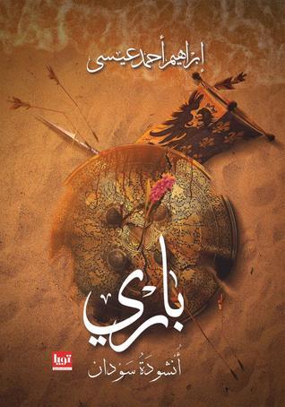 صورة رواية باري (أنشودة سودان) – إبراهيم أحمد عيسى