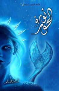 تحميل كتاب رواية ثورة الحور (الجزء الثالث من ملحمة البحور السبعة) - أسامة المسلم لـِ: أسامة المسلم