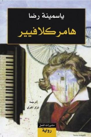 صورة رواية هامر كلافيير – ياسمينة رضا