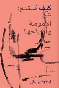 تحميل كتاب كتاب كيف تلتئم (عن الأمومة وأشباحها) - إيمان مرسال لـِ: إيمان مرسال