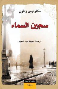 تحميل كتاب رواية سجين السماء - كارلوس زافون لـِ: كارلوس زافون