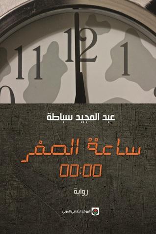 صورة رواية ساعة الصفر – عبد المجيد سباطة