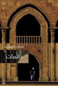 تحميل كتاب رواية ظلمات - مبارك الهاجري لـِ: مبارك الهاجري