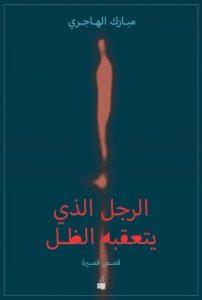 تحميل كتاب كتاب الرجل الذي يتعقبه الظل - مبارك الهاجري لـِ: مبارك الهاجري