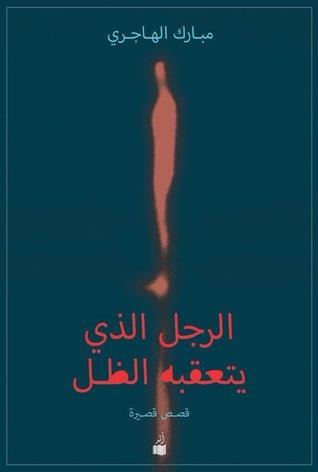 صورة كتاب الرجل الذي يتعقبه الظل – مبارك الهاجري