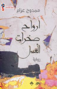 تحميل كتاب رواية أرواح صخرات العسل - ممدوح عزام لـِ: ممدوح عزام