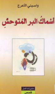 تحميل كتاب كتاب أسماك البر المتوحش - واسيني الأعرج لـِ: واسيني الأعرج