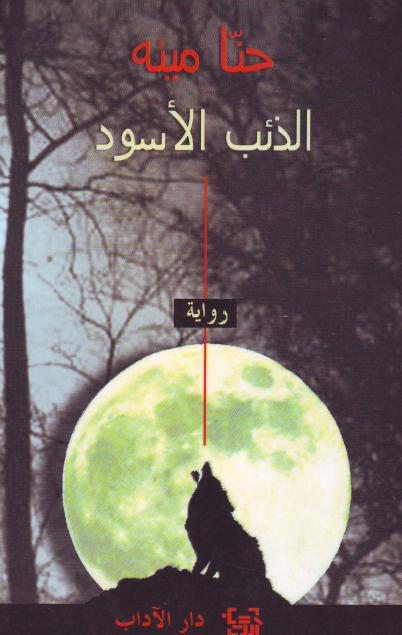 صورة رواية الذئب الأسود – حنا مينه