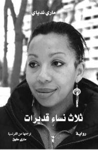 تحميل كتاب رواية ثلاث نساء قديرات - ماري ندياي لـِ: ماري ندياي