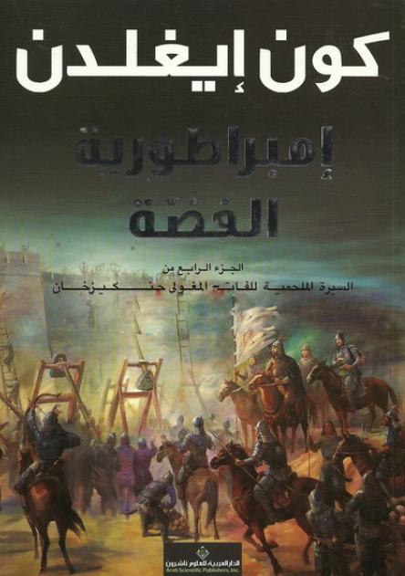 صورة رواية إمبراطورية الفضة (السيرة الملحمية للفاتح المغولي جنكيز خان 4) – كون إيغلدن