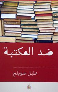 تحميل كتاب كتاب ضد المكتبة - خليل صويلح لـِ: خليل صويلح