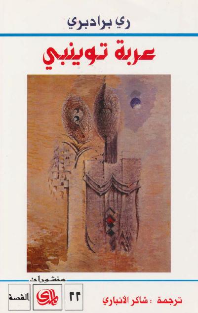 صورة كتاب عربة توينبي – ري برادبري