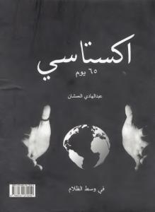 تحميل كتاب كتاب اكستاسي - عبد الهادي العمشان لـِ: عبد الهادي العمشان