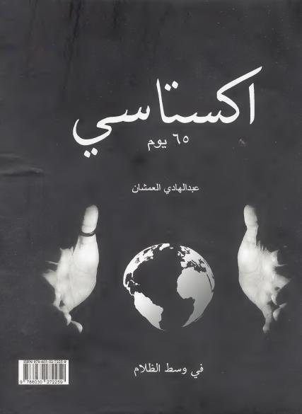 صورة كتاب اكستاسي – عبد الهادي العمشان