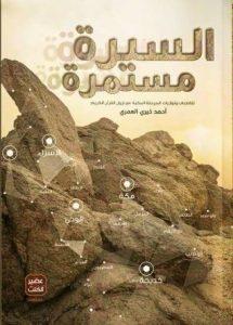 تحميل كتاب كتاب السيرة مستمرة - أحمد خيري العمري لـِ: أحمد خيري العمري