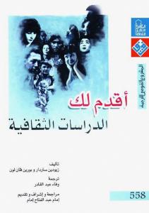 تحميل كتاب كتاب أقدم لك (الدراسات الثقافية) - زيودين ساردار لـِ: زيودين ساردار