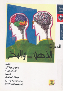 تحميل كتاب كتاب أقدم لك (الذهن والمخ) - إنجوس جيلاتي لـِ: إنجوس جيلاتي