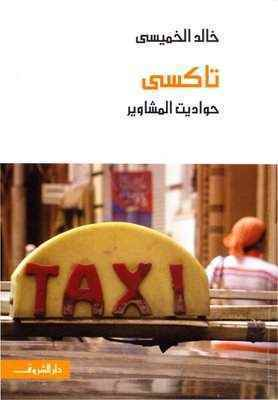 صورة كتاب تاكسي (حواديت المشاوير) – خالد الخميسي