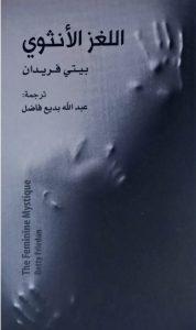 تحميل كتاب كتاب اللغز الأنثوي - بيتي فريدان لـِ: بيتي فريدان