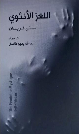 صورة كتاب اللغز الأنثوي – بيتي فريدان