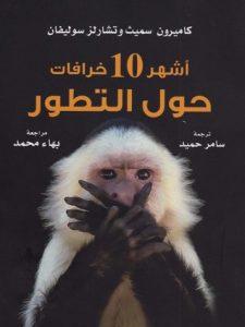 تحميل كتاب كتاب أشهر 10 خرافات حول التطور - كاميرون سميث وتشارلز سوليفان لـِ: كاميرون سميث وتشارلز سوليفان