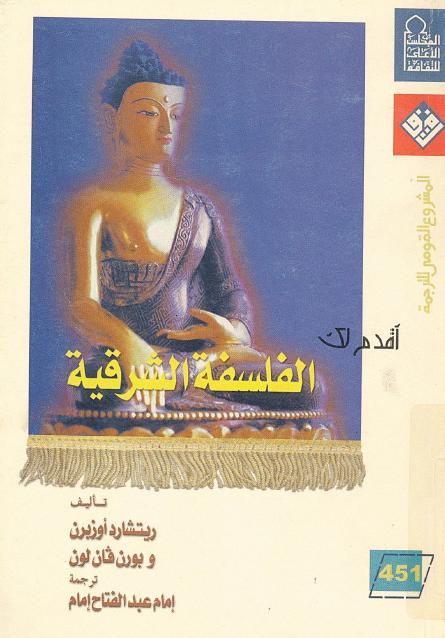 صورة كتاب أقدم لك (الفلسفة الشرقية) – ريتشارد أوزبرن