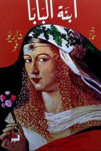 تحميل كتاب رواية ابنة البابا - داريو فو لـِ: داريو فو