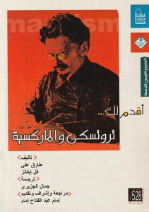 تحميل كتاب كتاب أقدم لك (تروتسكي والماركسية) - طارق علي وفل إيفانز لـِ: طارق علي وفل إيفانز