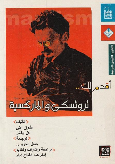 صورة كتاب أقدم لك (تروتسكي والماركسية) – طارق علي وفل إيفانز