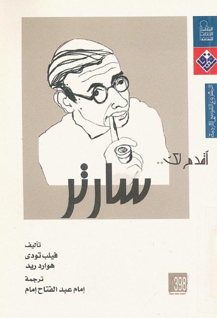 صورة كتاب أقدم لك (سارتر) – فيلب تودي