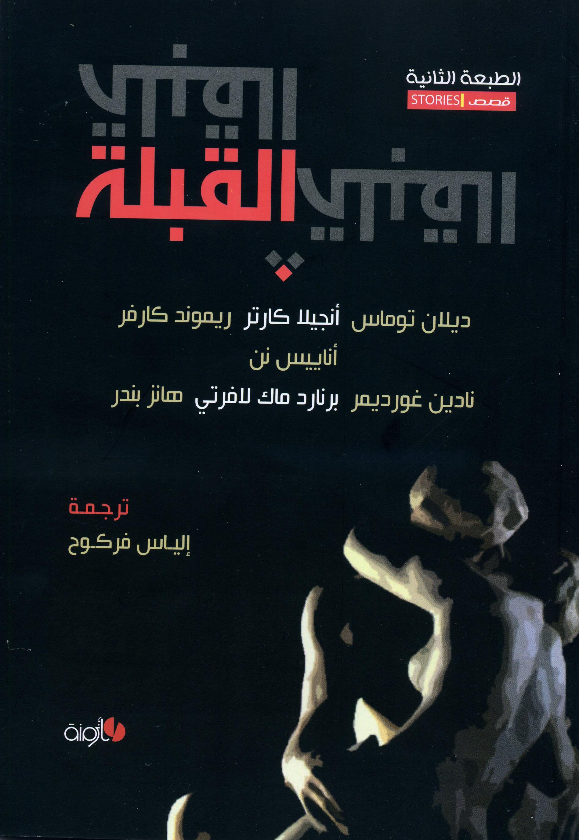 صورة كتاب القبلة – ديلان توماس