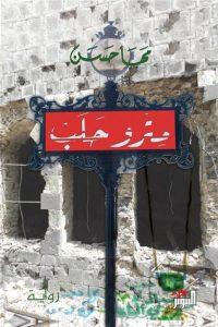 تحميل كتاب رواية مترو حلب - مها حسن لـِ: مها حسن