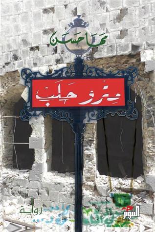 صورة رواية مترو حلب – مها حسن