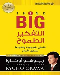 تحميل كتاب كتاب التفكير الطموح - ريوهو أوكاوا لـِ: ريوهو أوكاوا