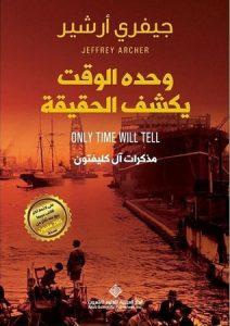 تحميل كتاب رواية وحده الوقت يكشف الحقيقة (مذكرات آل كليفتون) - جيفري أرشير لـِ: جيفري أرشير