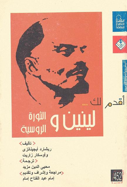 صورة كتاب أقدم لك (لينين والثورة الروسية) – ريشارد أبجينانزي