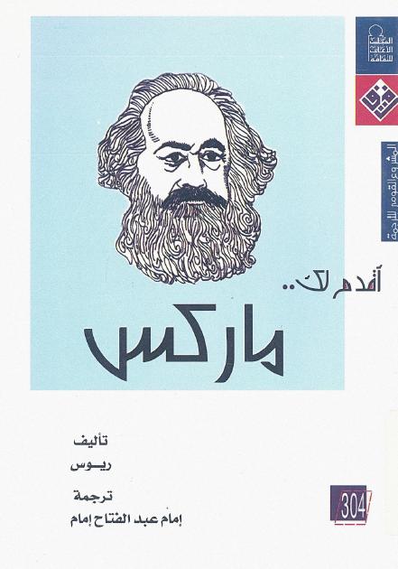 صورة كتاب أقدم لك (ماركس) – ريوس
