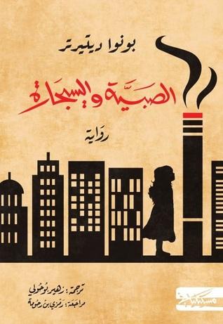 صورة رواية الصبية والسيجارة – بونوا ديتيرتر