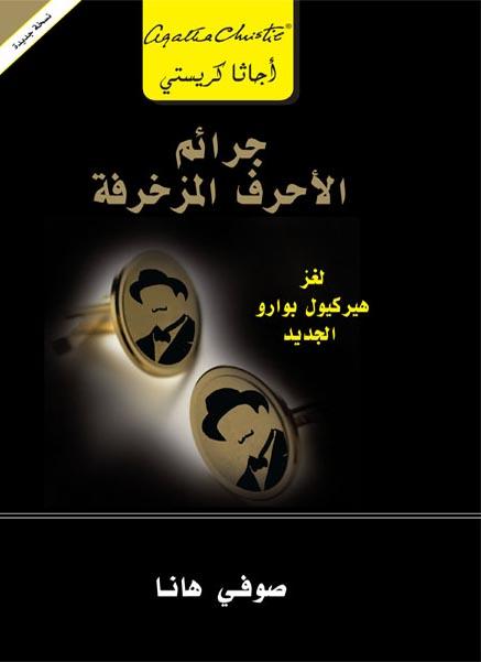 Photo of رواية جرائم الأحرف المزخرفة – صوفي هانا