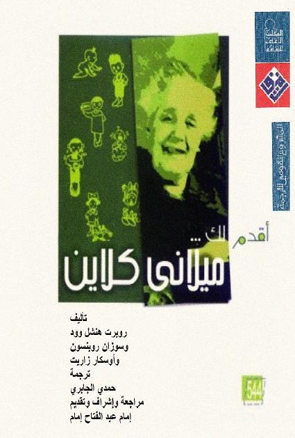 صورة كتاب أقدم لك (ملاني كلاين) – روبرت هنشل وود