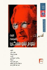 تحميل كتاب كتاب أقدم لك (نعوم تشومسكي) – جون ماهر لـِ: جون ماهر